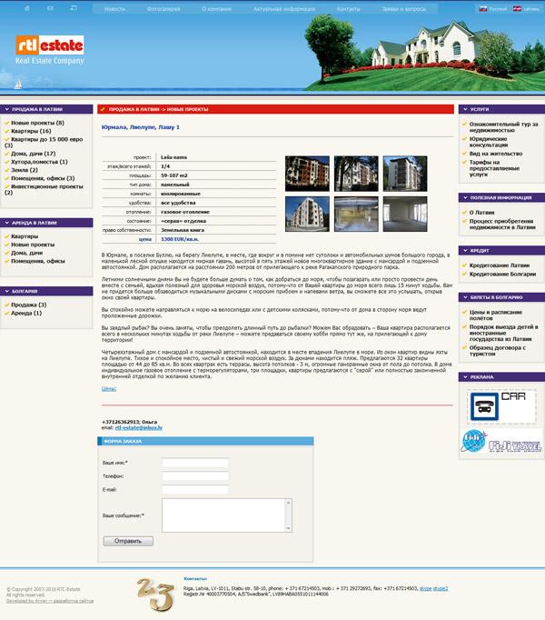 f703bd3eb8135 Разработка, новой версии, сайта и интернет каталога недвижимости для  RTL-Estate